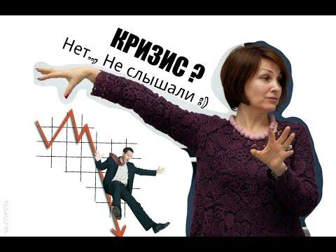 Как развивать бизнес в кризис?  Людмила Богуш открывает секреты