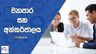 ව්යාපාර සහ අන්තර්ජාලය - ITN Digital with Domains.lk Thumbnail