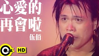 伍佰 Wu Bai&China Blue【心愛的再會啦 Farewell my love】Official Music Video