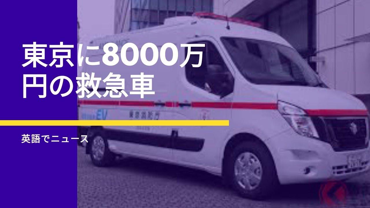 救急車 英語