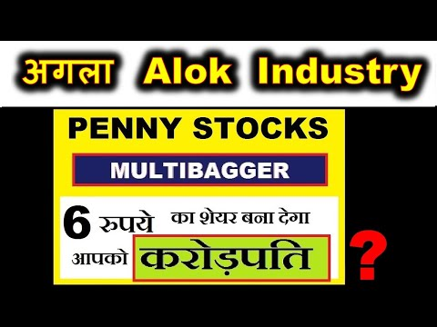 This Stock will be Next Alok Industry ? 🔥अगला Alok Industry ?⚫ Multibagger Penny Stock for beginners