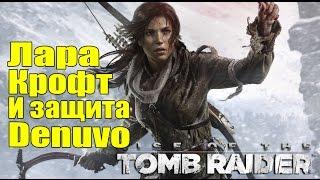 Rise of the Tomb Raider - Защита DENUVO [Лара Крофт под Защитой]