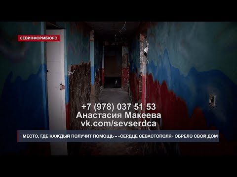 НТС Севастополь: Место, где каждый получит помощь: «Сердце Севастополя» обрело свой дом