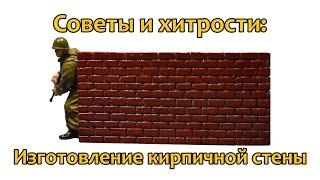 Советы и хитрости: Как сделать кирпичную стену для диорамы(Видео-инструкция о том как изготовить кирпичную стену для диорамы или виньетки. Группа в ВК: http://vk.com/scalejournal..., 2015-06-13T16:39:39.000Z)