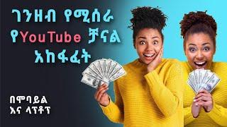 Ethiopia: ገንዘብ የሚሰራ  የYouTube ቻናል አከፋፈት | How To Create A YouTube Channel! (2020 Beginner's Guide)