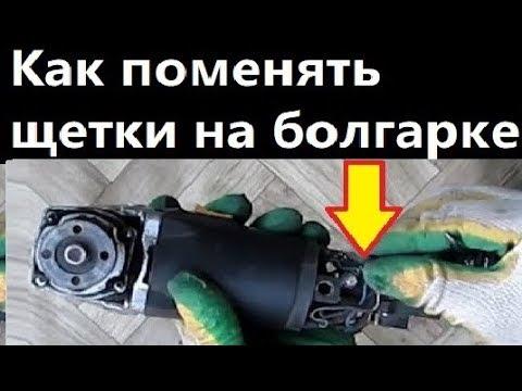 Болгарка Замена щёток. Angle grinders.