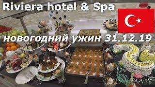 Турция Аланья новогодний ужин 31 12 2019 в Riviera hotel Spa Turkey Alanya