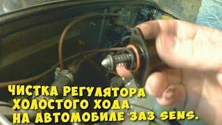 Чистка регулятора холостого хода на автомобиле ЗАЗ SENS.