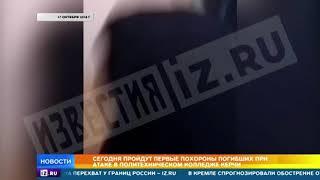 Сегодня пройдут первые похороны погибших в политехническом колледже в Керчи