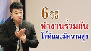 6วิธีทำงานร่วมกันให้ดีและมีความสุข I จตุพล ชมภูนิช I Supershane Thailand