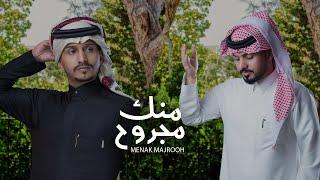 غريب ال مخلص وعبدالله ال مخلص - منك مجروح (حصرياً) | 2021