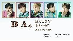 B1A4 会えるまで (untill we meet, 만날 때까지) [lyirc/romaji/eng/Korean/Indonesian][가사/번역/듣기]
