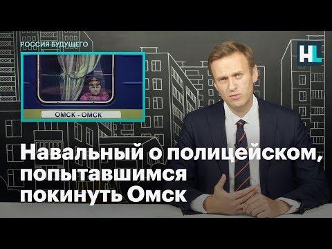 Навальный о полицейском,