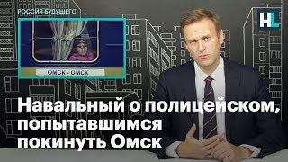Навальный о полицейском попытавшимся покинуть Омск