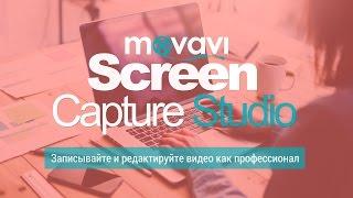 Захват видео с экрана и видеоредактор в одной программе!   Новая Movavi Screen Capture Studio