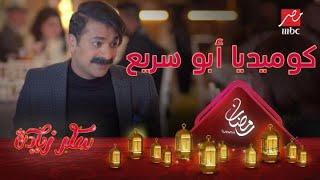 مصطفى أبو سريع وكوميديا أول خروجة مع الكراش  سكر_زيادة