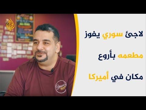 لاجئ سوري يفوز مطعمه بأروع مكان في أميركا  - نشر قبل 3 ساعة