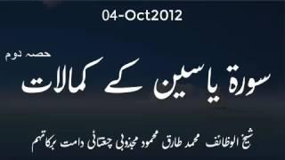 2012.Oct.04: Ubqari: Surah Yaseen ka Kamalat ( Part 2 )