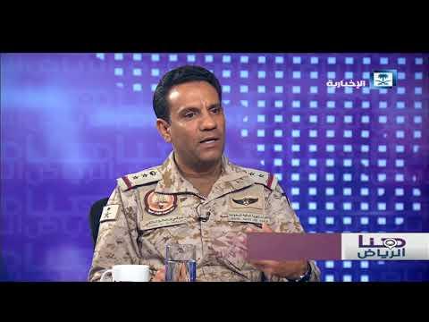 """حلقة هنا الرياض - التحالف.. اليمن وشعبه في """"أيد أمينة"""""""