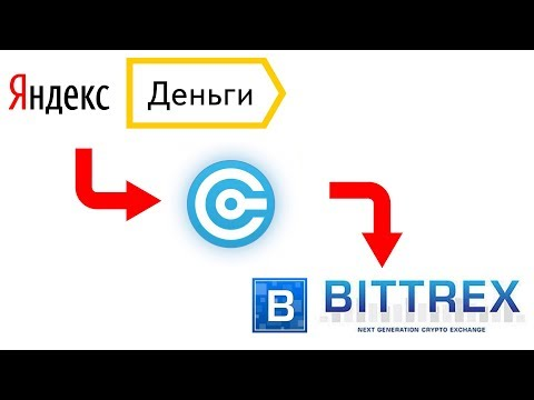 Покупаем криптовалюту на Bittrex (покупаю Siacoin SC)