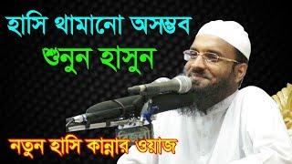 Download Video Bangla Waz 2017 চরম হাসি চরম কান্নার নতুন ওয়াজ  Maulana Abdul Khalek Soriotpuri Islamic Waz 2017 MP3 3GP MP4