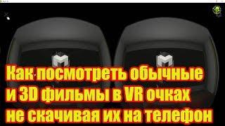 Как посмотреть обычные и 3D фильмы в VR очках не скачивая их на телефон
