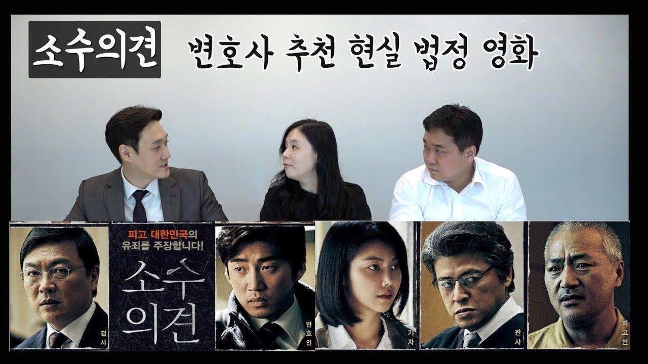 윤계상 주연 영화 소수의견의 궁금점 파헤치기(법적관점)