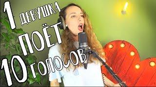 ОДНА девушка поет на 10 разных голосов! Гагарина, IOWA, Ёлка, Сюзанна...