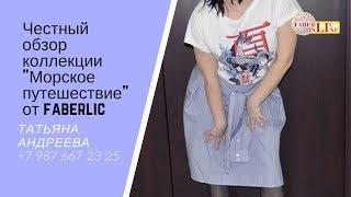 """Честный обзор коллекции """"Морское путешествие"""" от #Faberlic"""