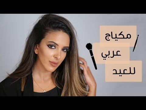 cb671342fd328 Arabic Eyes For Eid مكياج عربي لعيد الفطر السعيد