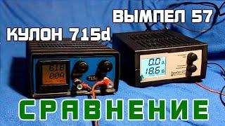 КУЛОН 715d и ВЫМПЕЛ - 57. ЧТО ЛУЧШЕ?!
