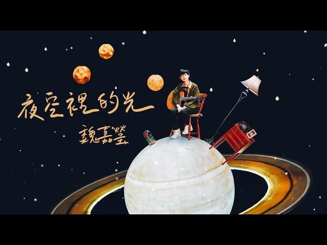 魏嘉瑩 Arrow Wei【夜空裡的光】Official Music Video