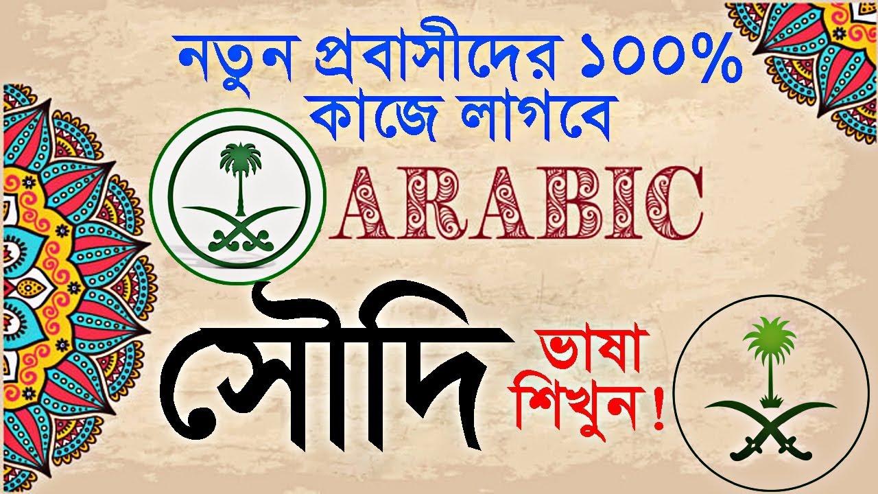 Download Arabic language for newcomer in Saudi through Bangla by Sayed Nuruzzaman