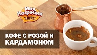 Рецепт Кофе с Кардамоном и Розой от Моя Кофейня и JS Barista Training Center