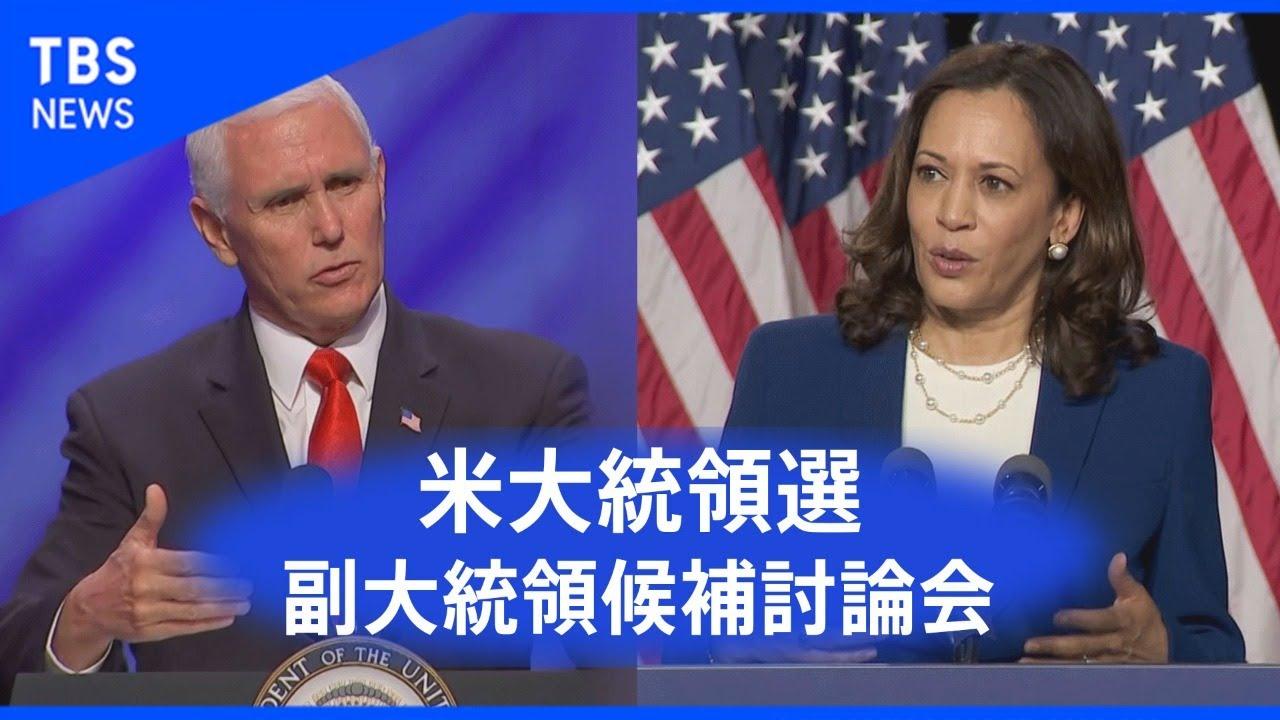 アメリカ 副 大統領 アメリカ大統領に対しての疑問 副大統領が大統領になったケースは9件もある。