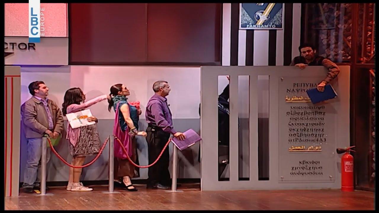 من مسرحية -مطلوب- لجورج خباز: أغنية (على بابك يا سفارة)  - 22:55-2021 / 9 / 13