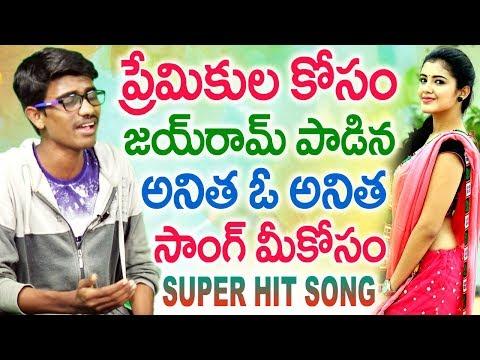 singer-jay-ram-performance-naa-pranama-nanu-vidipokuma-|-anitha-o-anitha-song-|-manapallejeevithalu