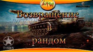 Возвращение в рандом ~World of Tanks~
