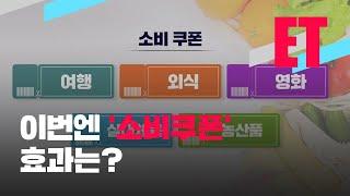 [ET] 이번엔 소비쿠폰이 나간다 / KBS뉴스(News)|KBS News