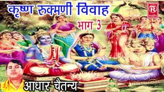 किस्सा कृष्ण रुक्मणी विवाह भाग 3 | Kissa Kirshan Rukmani Viwah Part 3 | Swami Aadhar Chaitanya