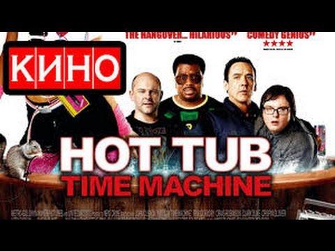 Смотреть фильм машина времени 2015