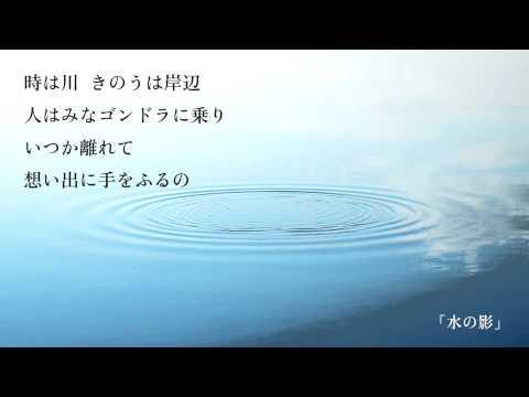 松任谷由実 - 水の影(from「日本の恋と、ユーミンと。」)