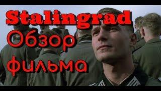 Обзор на фильм Сталинград