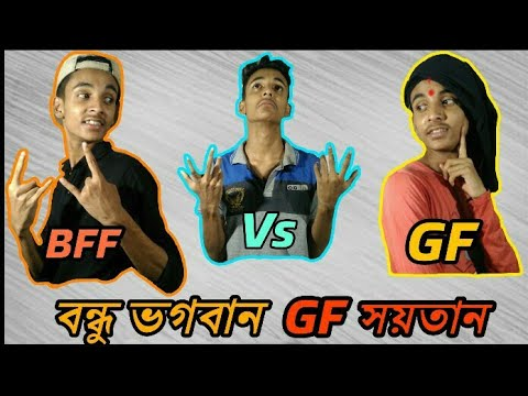 Best Friend VS Girlfriend | Bangla New Funny Video 2018 | Boka Chondro