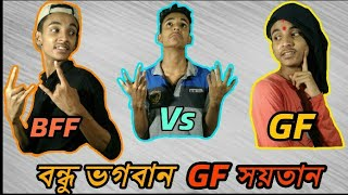 Sexy GF Vs Best Friend  |  Bangla New Funny Video 2018 | Boka Chondro