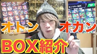 【モンスト】気になる?オカンとオトンのBOX紹介!完全無課金box!【TUTTI】