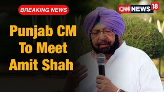 Punjab CM Capt Amarinder Singh To Home Minister Amit Shah Tomorrow   CNN News18