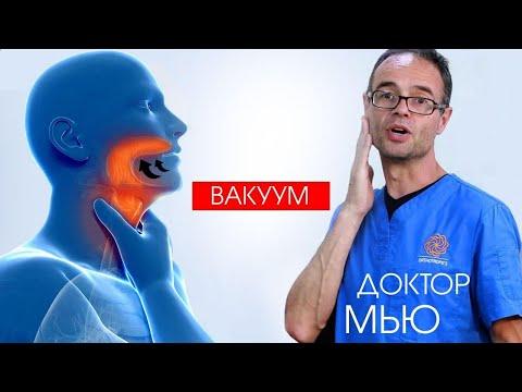 Майк Мью про вакуум во рту  Мьюинг по-русски