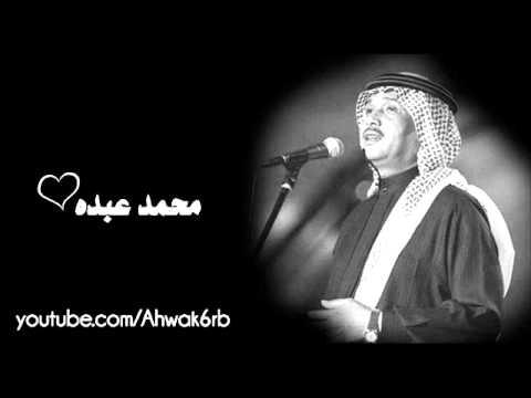 83f02660e  محمد عبده - وقف ترالي | عود : Oud - YouTube