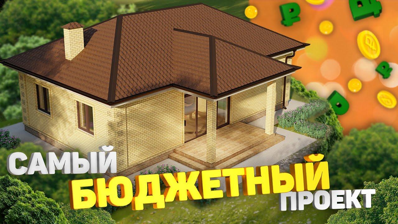 Какой дом можно купить при минимальном бюджете?